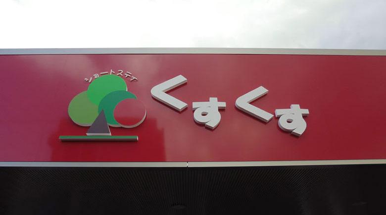 施設のロゴを接着