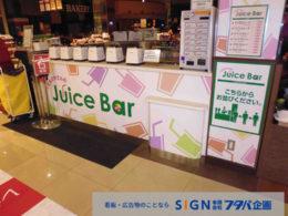 店内生搾りジュース売り場のシート装飾のアイキャッチ画像