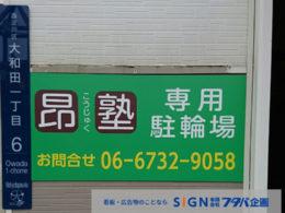 塾のパネル取り付け例【駐輪場】のアイキャッチ画像