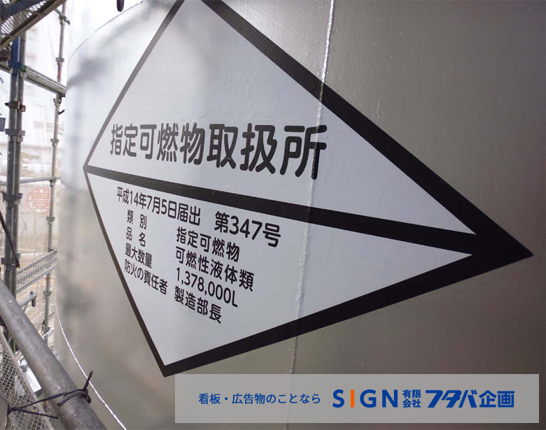 製油工場タンクへの表示シート施工のアイキャッチ画像