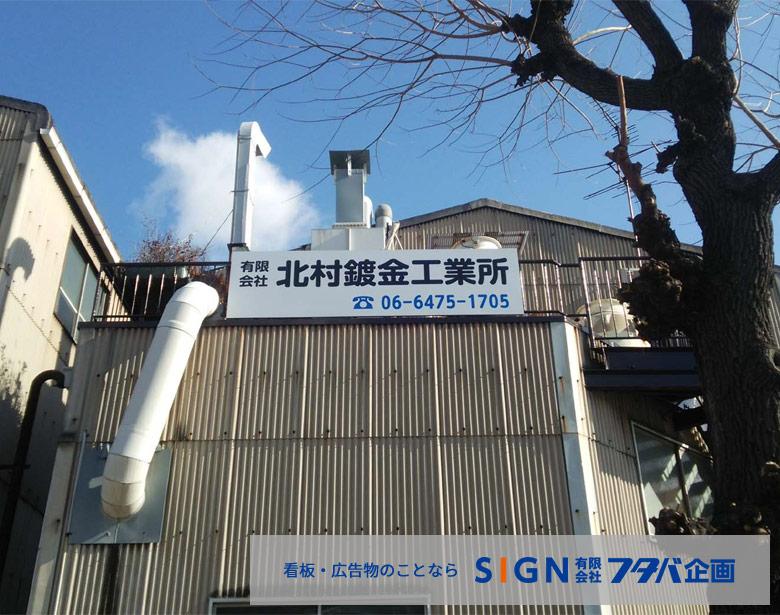 工場の社名プレート看板のアイキャッチ画像