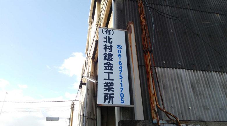 工場の看板一新