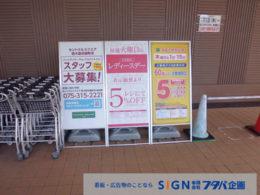 スーパーマーケットのスタンド看板「ミニA型看板」のアイキャッチ画像