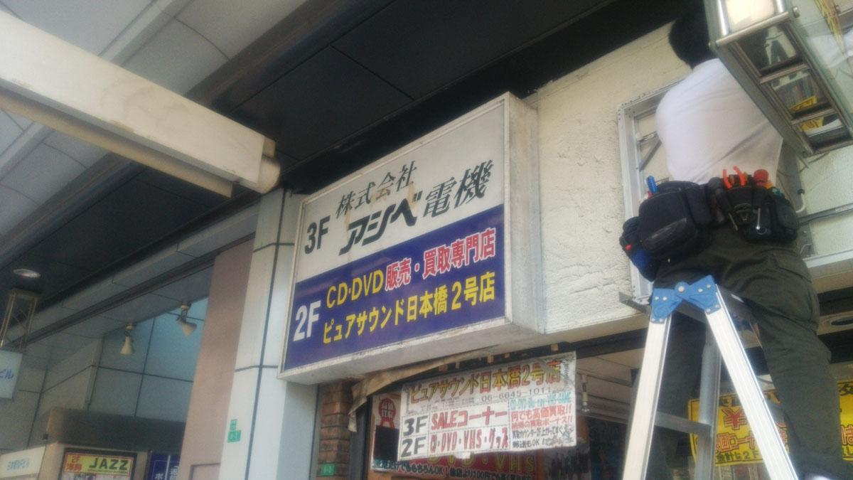 ビデオ販売店の店頭看板設置の施工途中