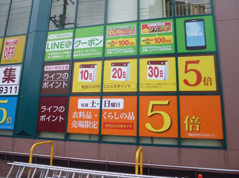 スーパーマーケットの窓面シート施工のアイキャッチ画像