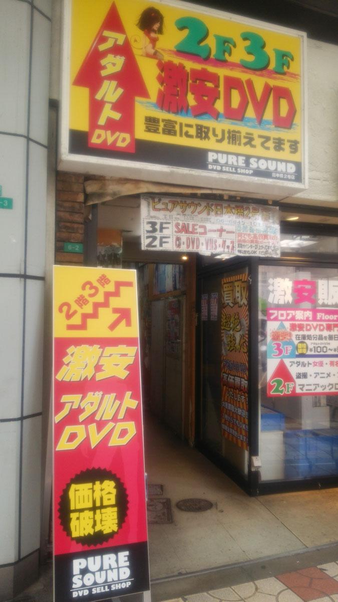 ビデオ販売店の店頭看板設置の施工寄せ画像