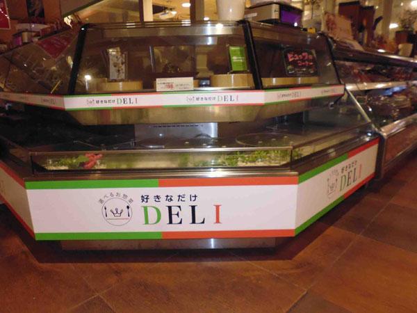 スーパーマーケットの店内装飾【惣菜コーナー】のアイキャッチ画像