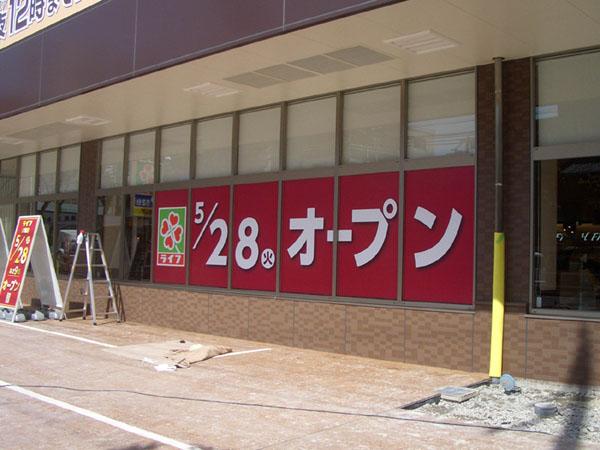 スーパーマーケットの新店オープン告知
