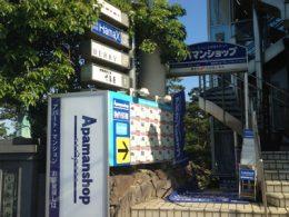 不動産店の電飾看板例【夙川】のアイキャッチ画像
