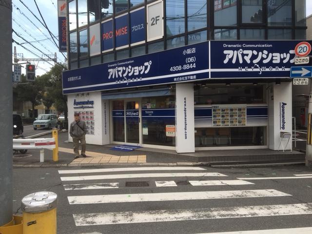 不動産店の電飾看板例【小坂】のアイキャッチ画像