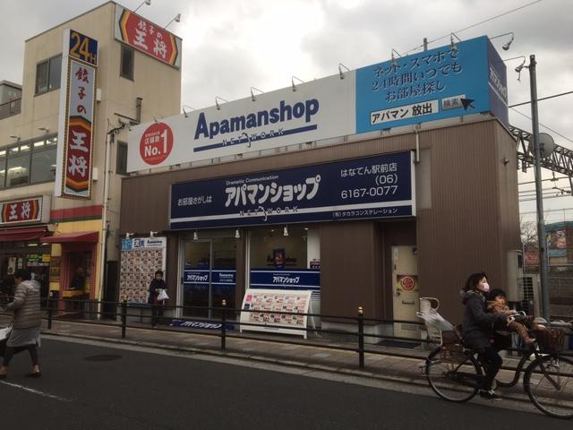 不動産店の電飾看板例【はなてん駅前】のアイキャッチ画像