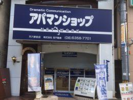不動産店の電飾看板例【天六駅前】のアイキャッチ画像