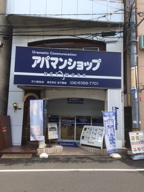 不動産店の電飾看板例【天六駅前】