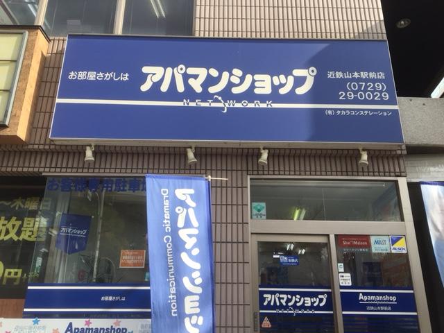 不動産店の電飾看板例【近鉄山本駅前】のアイキャッチ画像