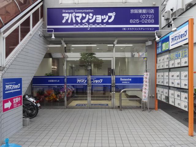 不動産店の電飾看板例【京阪寝屋川】のアイキャッチ画像