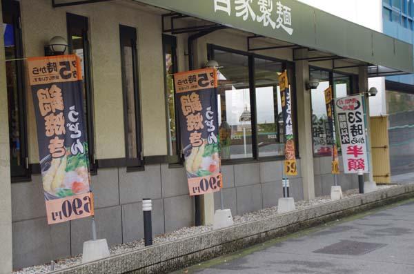 外食チェーン店の店外装飾例【のぼり】