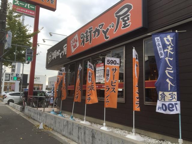 外食チェーン店の店外装飾例【のぼり2】のアイキャッチ画像