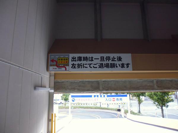 スーパーマーケットの駐車場一時停止後左折アナウンスサイン