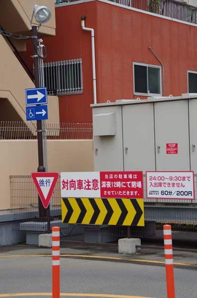スーパーマーケットの駐車場対向車注意サイン