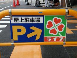 パネル取り付け例【駐車場誘導②】のアイキャッチ画像
