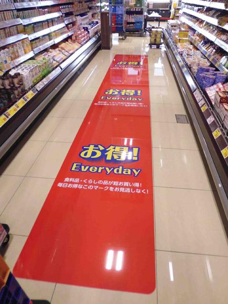 スーパーマーケットお買得広告床面標示