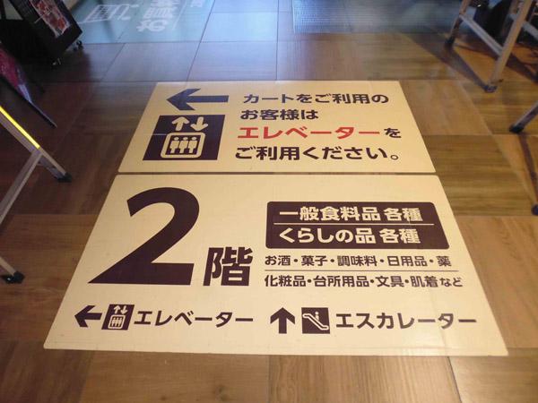 スーパーマーケットのエスカレーター・エレベーター床面標示
