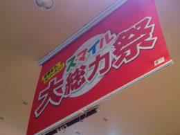 スーパーマーケットのロールスクリーン取り付けのアイキャッチ画像