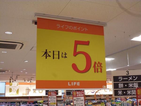 スーパーマーケットの5倍ポイントデー告知ロールスクリーン
