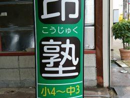 塾のスタンド看板設置例のアイキャッチ画像