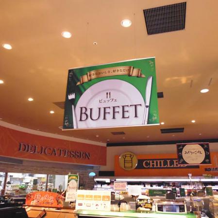 スーパーマーケットのビュッフェ誘導タペストリー