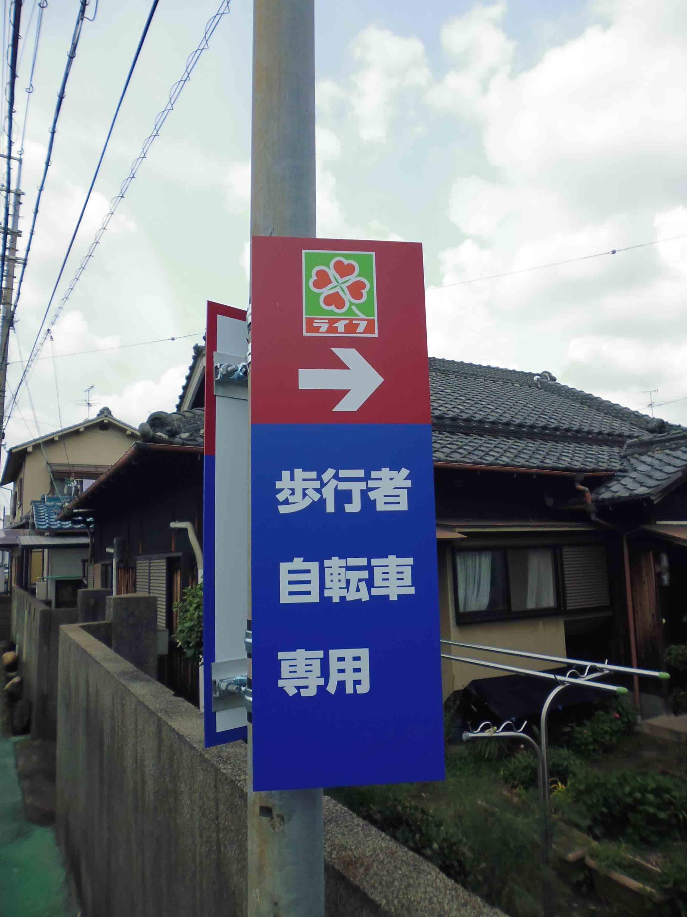 専用通路への誘導案内看板の取り付けのアイキャッチ画像