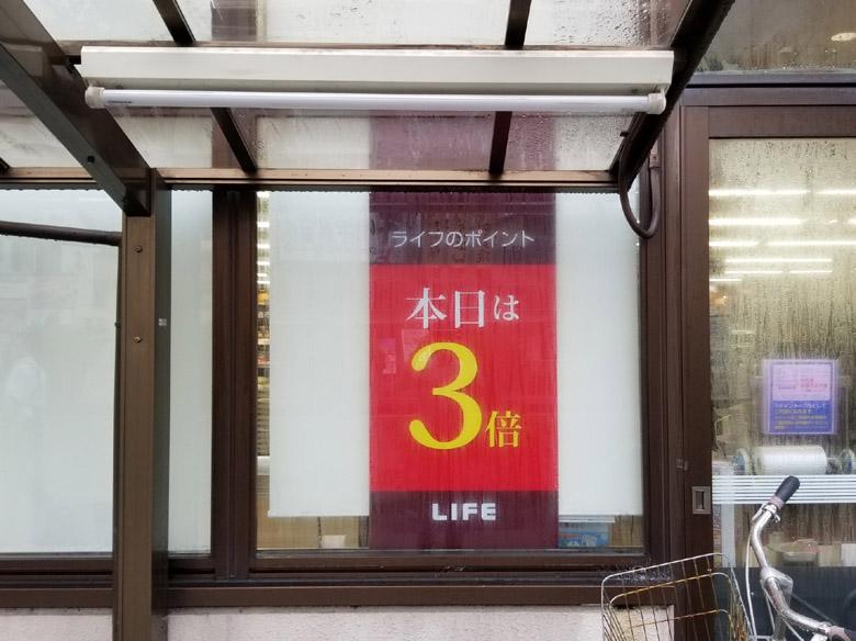 お店の窓を使った販促案件スライドレール施工完了引き画像