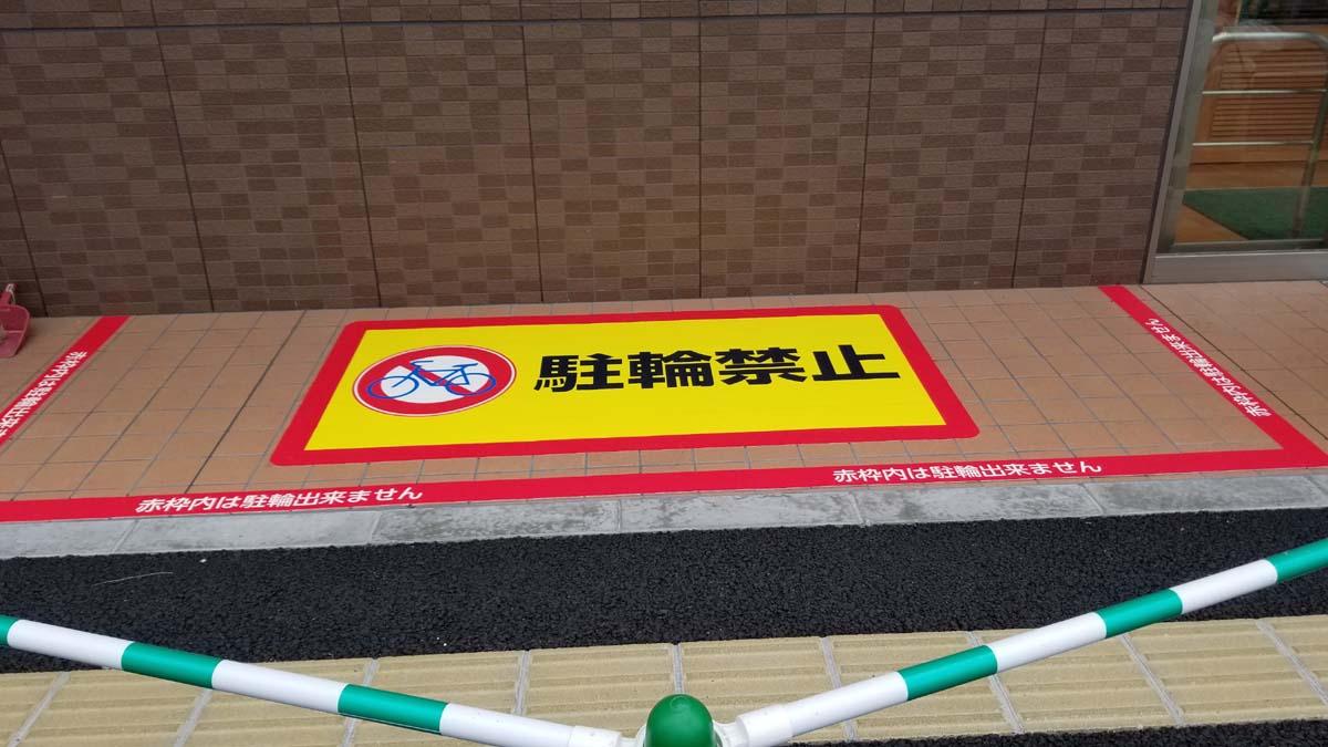 駐輪禁止路面標示シート乾燥作業中