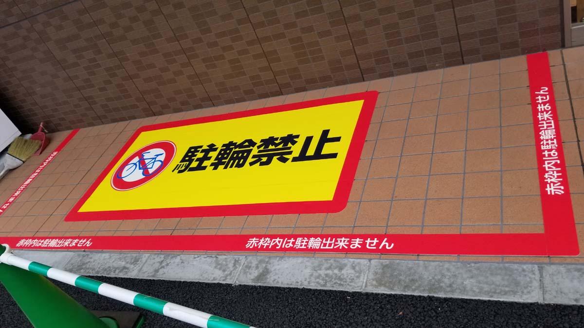 駐輪禁止路面標示シート施工完了