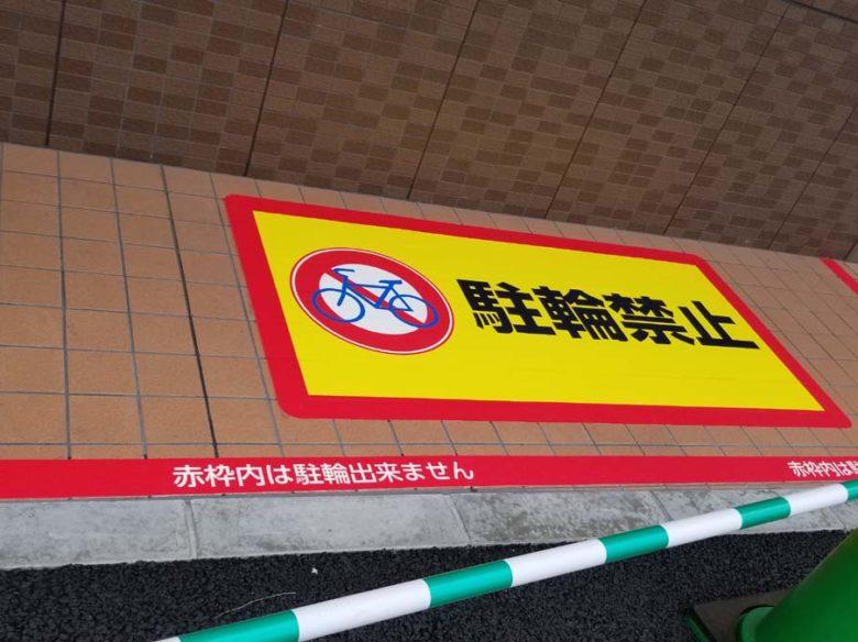 駐輪禁止標示 路面シート施工のアイキャッチ画像