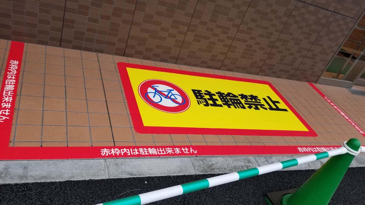駐輪禁止標示 路面シート施工