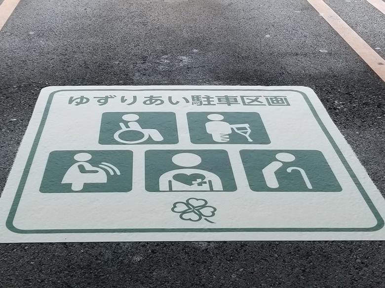 お客様への『おもいやり駐車スペース』【路面床シート施工】