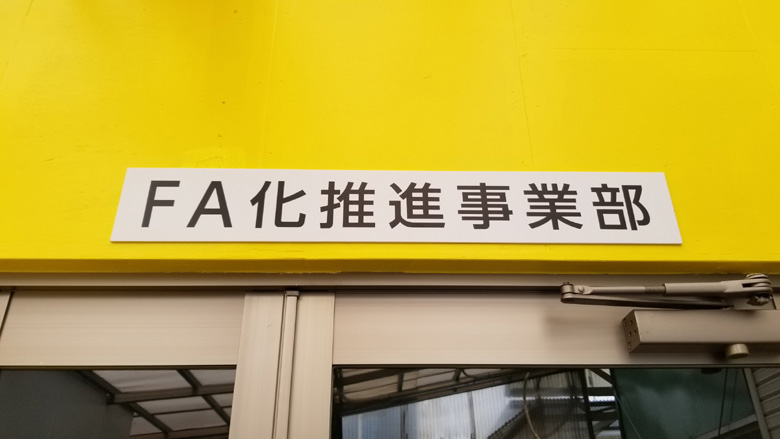 金属加工会社の事業部入口上部の装飾