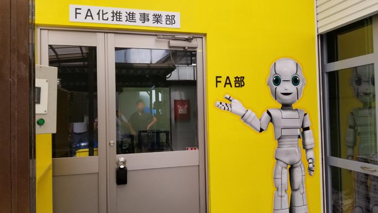 金属加工会社の事業部入口装飾のポインのロボット