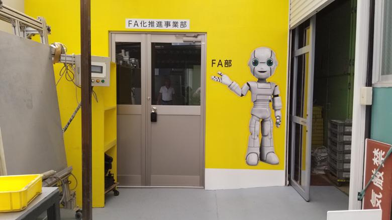 金属加工会社の事業部入口の装飾全体図