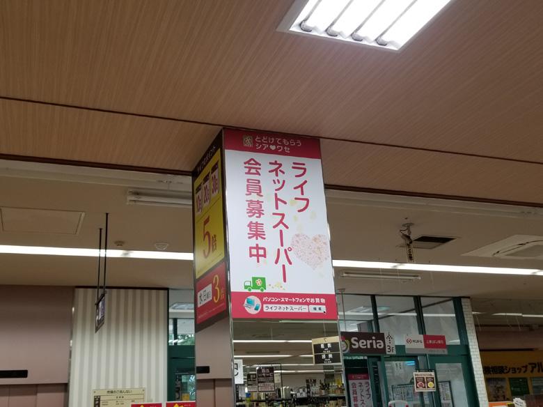 店内レジ横の鏡面柱に貼り込んだ新サービス告知シート