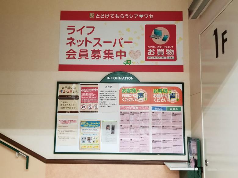 階段室掲示板上に貼り込んだ新サービス告知シート