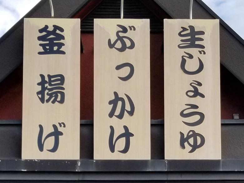 ガラス窓のメニューをリフレッシュ【讃岐製麺 宇治店】のアイキャッチ画像