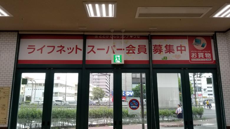道路に面した窓ガラス面に貼り込んだ新サービス告知シート店内側からの様子