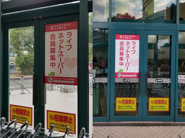 スーパーマーケットメイン入り口に貼り込んだ新サービス告知シート