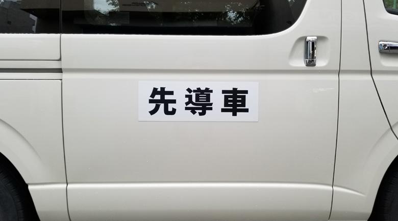 『先導車』【マグネットシート】