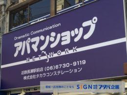 店舗メイン看板の交換業務 アパマンショップ 近鉄長瀬駅前のアイキャッチ画像
