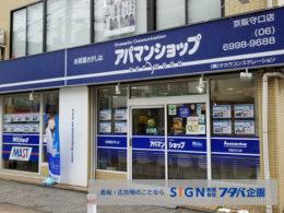 内照式看板のLED器材入れ替え アパマンショップ京阪守口店のアイキャッチ画像