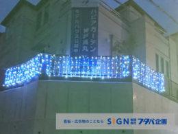 新築一戸建て住宅、販売演出LEDイルミネーションの取付けのアイキャッチ画像