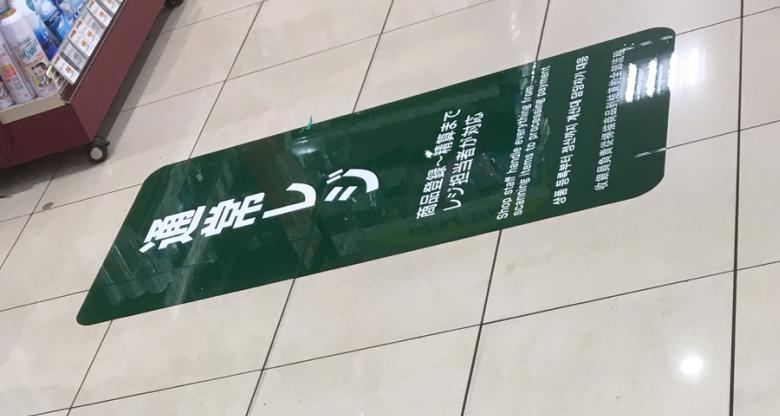 """通常レジへ誘導するグリーンの床面シート"""""""""""